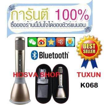 TUXUN K068ไมโครโฟนคาราโอเกะ+ลำโพงสเตอริโอในตัว บลูทูธไร้สาย รุ่นพกพาสะดวกMobile Phone Karaoke Condenser Wireless Bluetooth Microphone (Gold) (Gold)