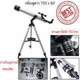 ราคา Twilight กล้องดูดาวF700X60 กล้องดูดาวแบบหักเหแสง กล้องส่องดาว เป็นต้นฉบับ Twilight
