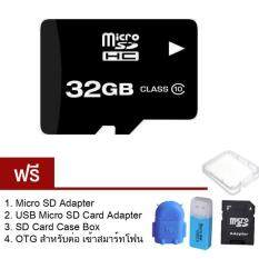two brother OMG Micro SD Card Class 10 32GB ฟรี ของแถม 4 ชิ้น