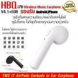 โปรโมชั่น Tws Airpods หูฟังไอโฟน หูฟังบลูทูธ V4 1 Edr เกรด A Wireless Earbuds In Ear Earphone 1ชิ้น Tws