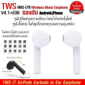 TWS HBQ-i7 AirPods หูฟังไอโฟน หูฟังบลูทูธ V4.1 EDR เกรด A Wireless Earbuds In-Ear Earphone 2ชิ้น