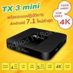 ส่วนลด สินค้า Tx3 Mini Android 7 1 Ram 2 Gb Rom 16 Gb Amlogic S905W Wifi 2 4 รองรับ 4K