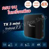 ราคา Tx3 Mini Android 7 1 Ram 2 Gb Rom 16 Gb Amlogic S905W Wifi 2 4 รองรับ 4K Android Box Plus ใหม่