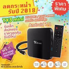 ซื้อ ลดราคา ต้อนรับปีใหม่ Tx3Mini Android 7 1 Ram2 Gb Rom16 Gb Android Tv Box
