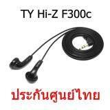 ราคา Ty Hi Z F300C หูฟังSmartphoneกำลังขับ 300Ohm ประกันศูนย์ไทย สีดำ Ty Hi Z
