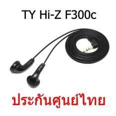ขาย Ty Hi Z F300C หูฟังSmartphoneกำลังขับ 300Ohm ประกันศูนย์ไทย สีดำ กรุงเทพมหานคร ถูก