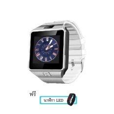 U Watch นาฬิกาโทรศัพท์Smart Watch รุ่น DZ09 Phone Watch (White) ฟรี นาฬิกาLEDระบบสัมผัส (คละสี)