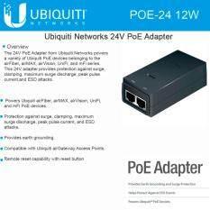 ราคา Ubiquiti Poe 24 12W Poe Injector ขนาด 24Vdc 5A ออนไลน์