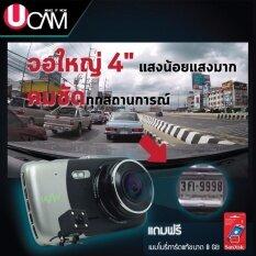UCAM กล้องติดรถยนต์ buddy car camcorder  FULL HD 1080P พร้อมกล้องหลังHD (พร้อมเมมโมรี่การ์ด 8GB)