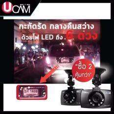 UCAM กล้องติดรถยนต์ Top one black box คุ้มค่า 2ตัว สุดคุ้ม! รับประกัน 3 เดือน
