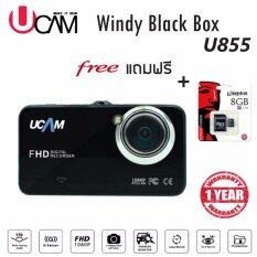 Ucam WINDY BLACK BOX คมชัดระดับ FULL HD 1080P U855 ฟรี Memory Card 8 Gb