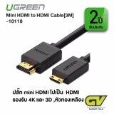 ขาย Ugreen 10118 Mini Hdmi To Hdmi Cable High Speed With Ethernet Type C To Type A Support 3D 4K For Digital Cameras Camcorders Mp3 Players Hdtvs And Other Hdmi Devices 3M กรุงเทพมหานคร ถูก