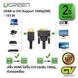 ขาย Ugreen รุ่น 10136 สาย Hdmi ไปเป็น Dvi D Cable 24 1 ใช้งานได้ 2 ทิศทาง Bi Directional Male To Male Gold Plated Support 1080P สำหรับ Tv Dvd And Projector Xbox360 Ps4 ทีวี โปรเจคเตอร์ คอมพิวเตอร์ จอมอนิเตอร์ จอคอม ยาว 3M กรุงเทพมหานคร