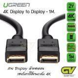 ทบทวน Ugreen รุ่น 10244 สาย Display รองรับ หน้าจอ 144Hz หัวทองแดง รองรับการใช้งานระดับ 4K ยาว 1 เมตร สีดำ Ugreen