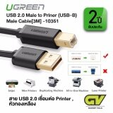 ส่วนลด Ugreen 10351 Usb 2 Printer Cable Scanner Cord Usb A Male To B Male For Hp Canon Lexmark Epson Dell Xerox Samsung 3M Ugreen ใน กรุงเทพมหานคร