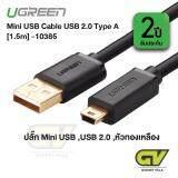 โปรโมชั่น Ugreen 10385 Mini Usb Cable Usb 2 Type A To Mini B Cable Male Cord For Gopro Hero 3 Hero Hd Cell Phones Mp3 Players Digital Cameras Pdas Etc 1 5M Ugreen ใหม่ล่าสุด
