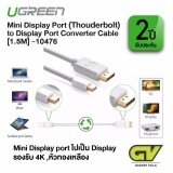 ซื้อ Ugreen รุ่น 10476 Mini Dp To Dp Cable Mini Displayport Thunderbolt To Displayport Male To Male Audio Video Adapter Cable 4Kx2K Resolution Compatible For Macbook Ultrabook Or Tablet 1 5M สีขาว