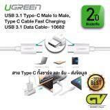 ขาย Ugreen รุ่น 10682 สาย Usb 3 1 Type C Male To Male Type C Cable Fast Charging Usb 3 1 Data Cable For Apple New Macbook Samsung Galaxy S8 Nintendo Switch Google Pixel 2 Lg V20 Nexus 6P 5X 1 5M Silver กรุงเทพมหานคร ถูก