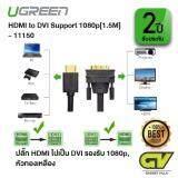 ขาย Ugreen 11150 สาย Hdmi ไปเป็น Dvi D Cable 24 1 ใช้งานได้ 2 ทิศทาง Bi Directional Male To Male Gold Plated Support 1080P สำหรับ Tv Dvd And Projector Xbox360 Ps4 ทีวี โปรเจคเตอร์ คอมพิวเตอร์ จอมอนิเตอร์ จอคอม ยาว 1 5M ถูก กรุงเทพมหานคร