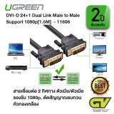 ซื้อ Ugreen รุ่น 11606 สาย หัว Dvi D 24 1 Dual Link Male To Male Digital Video Cable หัวทองเหลือง With Ferrite Core Support 2560X1600 For สำหรับ Tv Dvd And Projector Xbox360 Ps4 ทีวี โปรเจคเตอร์ คอมพิวเตอร์ จอมอนิเตอร์ จอคอม 1 5M กรุงเทพมหานคร