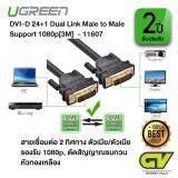 ราคา Ugreen รุ่น 11607 สาย หัว Dvi D 24 1 Dual Link Male To Male Digital Video Cable หัวทองเหลือง With Ferrite Core Support 2560X1600 For สำหรับ Tv Dvd And Projector Xbox360 Ps4 ทีวี โปรเจคเตอร์ คอมพิวเตอร์ จอมอนิเตอร์ จอคอม 3M ออนไลน์