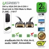 Ugreen รุ่น 11617 สาย หัว Dvi To Vga หรือ Vga To Dvi Vi 24 5 Dual Link To Vga Male To Male Digital Video Cable Gold Plated Support 1080P For Tv Dvd And Projector Xbox360 Ps4 ทีวี โปรเจคเตอร์ คอมพิวเตอร์ จอมอนิเตอร์ จอคอม 1 5M ถูก