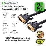 ทบทวน ที่สุด Ugreen รุ่น 11632 สาย Vga ตัวผู้ รองรับ Full Hd 1080P ยาว 5M