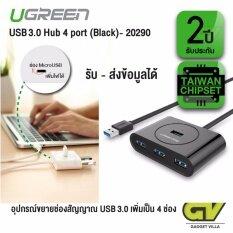 Ugreen ตัวเพิ่มช่องสัญญาณ Usb เพิ่มเป็น 4 ช่อง ด้วยระบบ Usb3.0 มีช่องต่อไฟเพิ่มแบบ Micro Usb Power รุ่น 20290 สำหรับ Macbook Macbook Air, Mac Mini And Microsoft Surface, Ultrabooks 50cm Cable Usb Hub (black) By Gadget Villa.