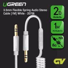 ราคา Ugreen รุ่น 20706 Aux 3 5Mm Flexible Spring Audio Stereo Cable 1M White Ugreen เป็นต้นฉบับ