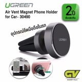 Ugreen รุ่น 30490 ตัวยืดโทรศัพท์ หน้าจอ 3 5 5 5 นิ้ว เสียบกับของแอร์ Magnetic Car Mount Holder Universal Air Vent Magnetic Mount For Smartphone Iphone 6 Samsung Galaxy Cell Phone Mini Tablets And More สีดำ ถูก