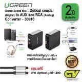 ราคา Ugreen รุ่น 30908 ตัวแปลงช่องต่อ Optical Dac ส่งสัญญาณ Digital ดิจิทัล Coaxial เป็น Analog อนาล็อก 2Rca Rca L R และ Aux 3 5Mm สำหรับ ทีวี และ เครื่องเสียง ใช้งานกับหูฟัง และ ลำโพง แถมฟรี สาย Optical รุ่น 10540 มูลค่า 390 ออนไลน์ กรุงเทพมหานคร