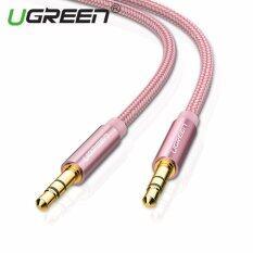 ขาย Ugreen 3 5Mm To 3 5 Mm Jack Aux Cord Gold Plated Metal Connector Audio Cable 1M Rose Gold Intl ผู้ค้าส่ง