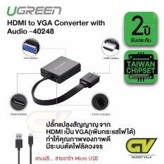 ราคา Ugreen รุ่น 40248 หัวปลักแปลงสัญญาณ Hdmi To Vga มี Audio และ Micro Usb เพื่อเพิ่มกระแสไฟ Hdmi To Vga Converter With Audio Support Audio And Micro Usb Power Supply สำหรับ Tv Dvd And Projector ทีวี โปรเจคเตอร์ คอมพิวเตอร์ จอมอนิเตอร์ จอคอม ใหม่ ถูก