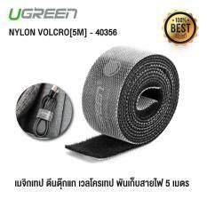 ราคา Ugreen รุ่น 40356 Nylon Velcro เมจิกเทป ตีนตุ๊กแก เวลโครเทป พันเก็บสาย 5M Loop Wraps Reusable Fastening Cable Ties Straps Strips For Cords Wire Management Ugreen กรุงเทพมหานคร