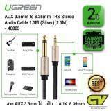 Ugreen รุ่น 40803 สาย Aux 3 5Mm ไปเป็น Aux 6 35Mm Trs Stereo Audio Cable สำหรับใช้บันทึกเสียงเข้า โทรศัพท์ แท็บเล็ต โน๊ตบุ๊ค 1 5M สีเงิน ใหม่ล่าสุด