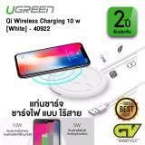 ขาย Ugreen รุ่น 40922 แท่นชาร์จ ชาร์จไฟแบบไร้สาย Qi Wireless Charger 10W สีขาว รองรับการใช้งานกับ Iphone X Iphone 8 Plus Iphone 8 Sumsung Note 5 S6 S8 ใน กรุงเทพมหานคร