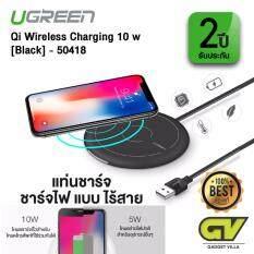 UGREEN รุ่น 50418 แท่นชาร์จ ชาร์จไฟแบบไร้สาย Qi Wireless Charger 10W (สีดำ) รองรับการใช้งานกับ iPhone X / iPhone 8 Plus / iPhone 8, Sumsung Note 5 / S6 / S8