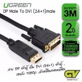 Ugreen รุ่น 10222 Displayport To Dvi Dp Male To Dvi 24 1 Male Audio Video Adapter Cable 1080P Gold Plated With Latches For Laptop Pc To Hdtvs Projectors 3M Ugreen ถูก ใน กรุงเทพมหานคร