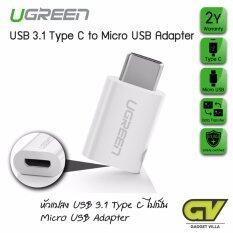 ขาย Ugreen รุ่น 30154 หัวแปลง Usb 3 1 Type C ไปเป็น Micro Usb Adapter Type C Male To Usb 2 Micro Female Convert Connector Adapter Reversible For New Macbook 12 Nokia N1 Chromebook Pixel Etc White ออนไลน์ ใน กรุงเทพมหานคร