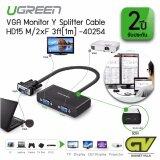 ขาย ซื้อ Ugreen 40254 Vga Monitor Y Splitter Cable Hd15 M 2Xf 3Ft 1M Smart Solution For Home Business Theater And A V Applications