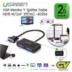 ขาย Ugreen 40254 Vga Monitor Y Splitter Cable Hd15 M 2Xf 3Ft 1M Smart Solution For Home Business Theater And A V Applications Ugreen ออนไลน์