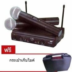 ส่วนลด ไมค์โครโฟนไร้สาย ไมค์ลอยคู่Uhf รุ่น Lxj Ak 100 ฟรี กระเป๋าหิ้ว กรุงเทพมหานคร