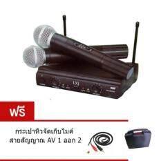 ไมค์โครโฟนไร้สาย ไมค์ลอยคู่UHF รุ่น LXJ AK-100 ฟรี กระเป๋าหิ้ว