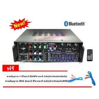 UKC เครื่องขยายเสียง AC/DC Mini 2X120W Stereo Power AMPlifier Bluetooth/USB/FM Media Solutions รุ่น AV-326BT ฟรี สายสัญญาณ 2เส้น สีใส ยาว 1.5M
