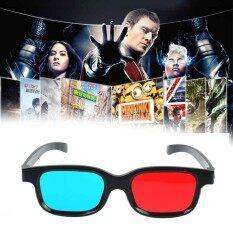 สากล 3d แว่นตา Anaglyph แว่นตาสีแดงและเลนส์สีฟ้าห่อทีวีวิดีโอเกม - นานาชาติ.