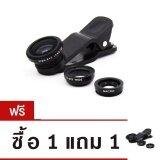 ราคา Universal Clip Lens 3 In 1 เลนส์ถ่ายภาพสำหรับ Smartphone และ Tablet สีดำ ซือ 1 แถม 1 ใน กรุงเทพมหานคร