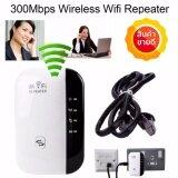 ขาย Universal Wifi Range Extender 300Mbps ตัวขยายความแรงของสัญญานไวไฟ 300Mbps