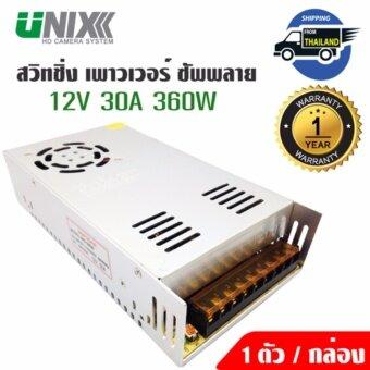 Unix สวิทชิ่ง เพาวเวอร์ ซัพพลาย 12 V. 30A. 360W