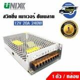 ซื้อ Unix สวิทชิ่ง เพาเวอร์ ซัพพลาย 12V 20A 240W ออนไลน์ กรุงเทพมหานคร