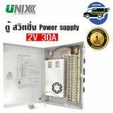 ราคา Unix ตู้ สวิทชิ่ง Power Supply 12V 30A ใหม่